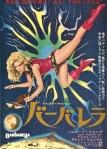 Barbarella poster (Japan B2)