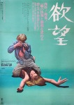 blow up japanese movie poster