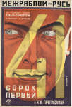 stenberg bros russian film poster2